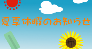 Up-T夏季休業のお知らせ2020