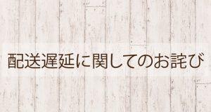 【お詫び】5/10発送分の一部遅延について